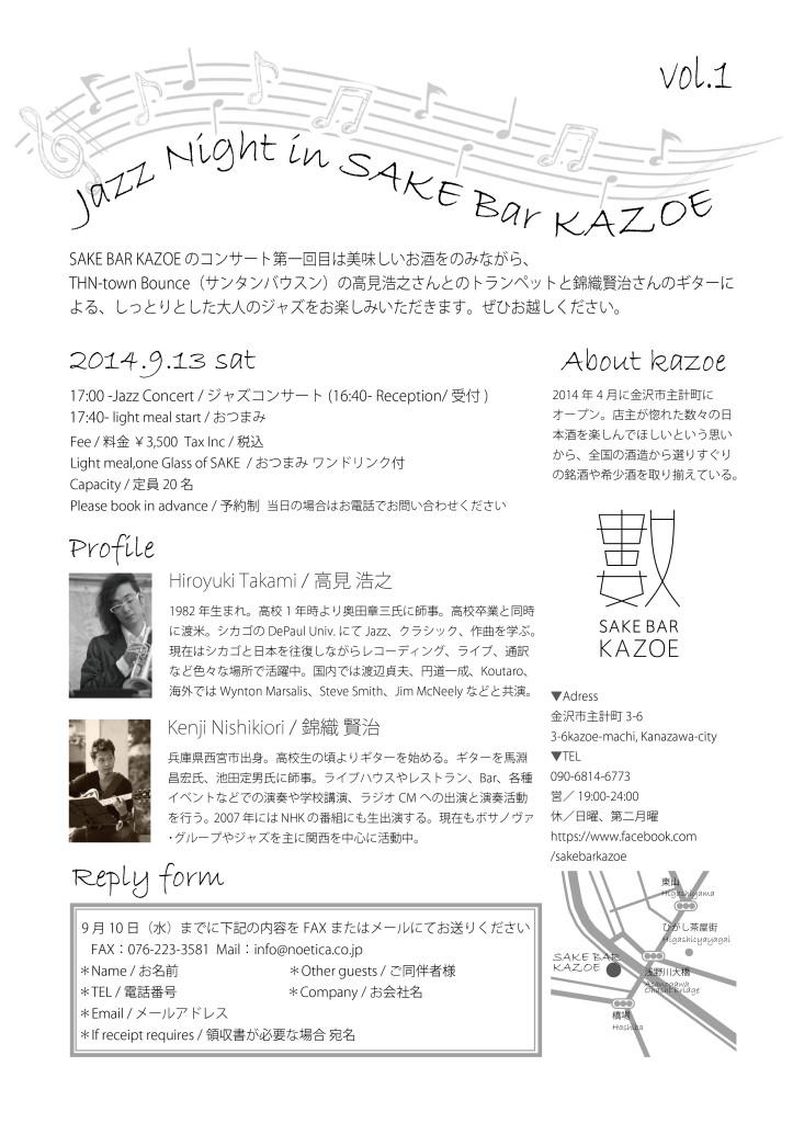kazoe-jazz-night