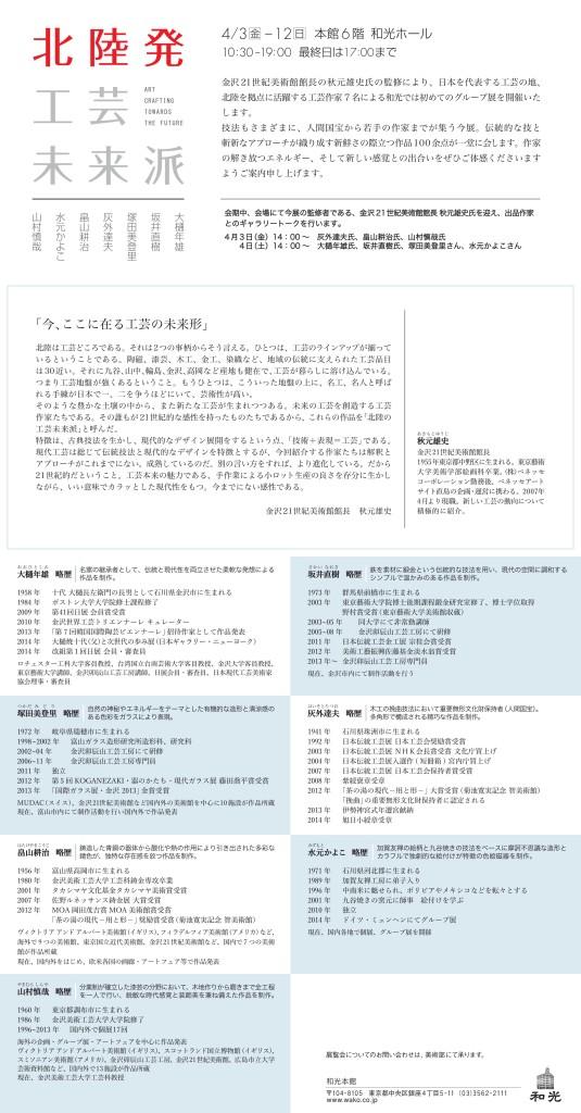 DM PDF 北陸発 工芸未来派_06