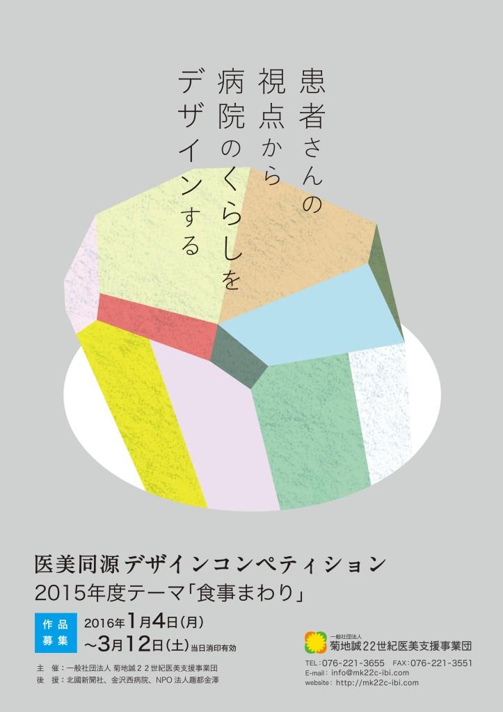 デザインコンペティション_01