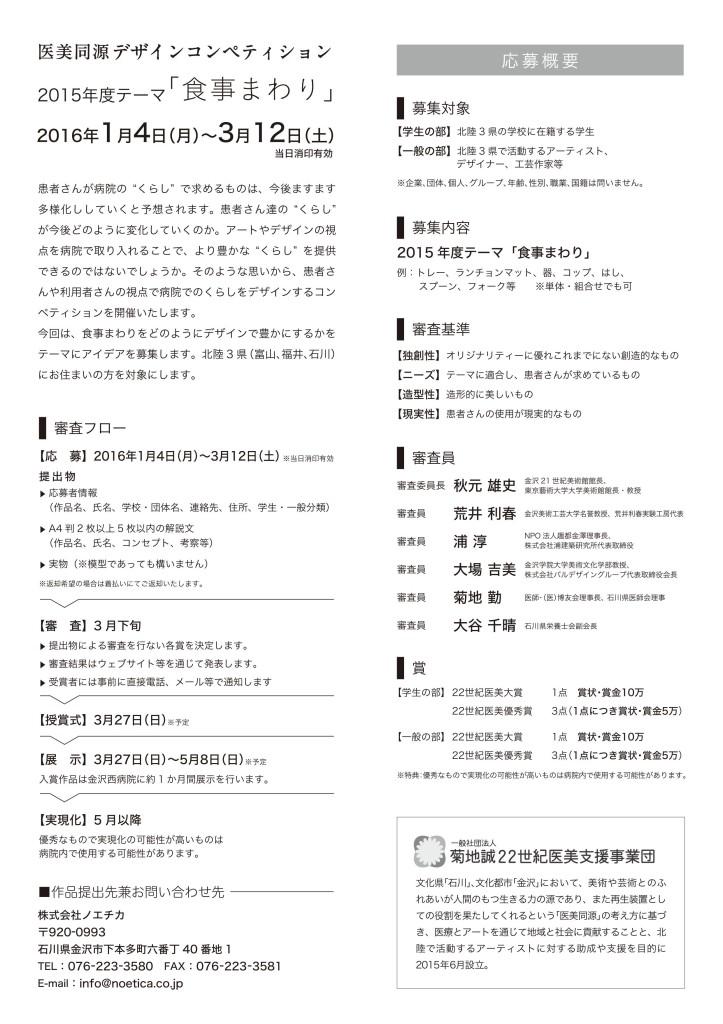 デザインコンペティション_02